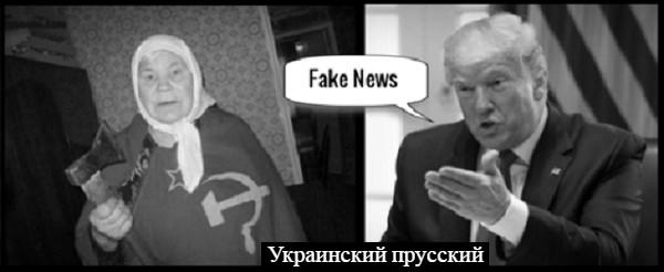 Faux-trump-Russian mother BW FAKE NEWS Ukrainian Prussian in Russian 600