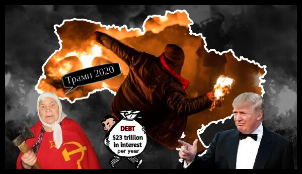 Trump's Ukraine Russian Lady Трамп 2020 600 BORDER